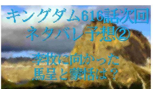 【キングダム616話次回ネタバレ予想➁】李牧に向かった馬呈と蒙恬は?