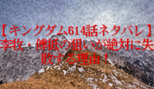 【キングダム614話ネタバレ】李牧・傅抵の狙いが絶対に失敗する理由!