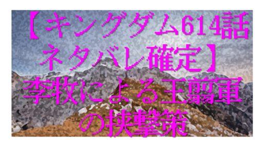 【キングダム614話ネタバレ確定!】李牧による王翦の挟撃!!