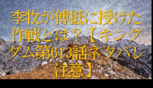 【キングダム613話のネタバレ】李牧が傅抵に授けた作戦とは?