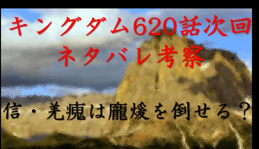 【キングダム620話次回ネタバレ考察】羌瘣は龐煖を倒せる?