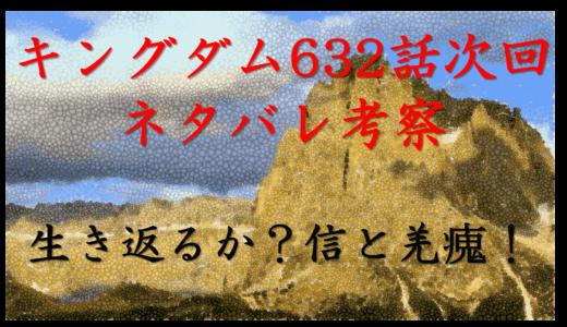 【キングダム】最新632話のネタバレ!生き返るか?信と羌瘣!