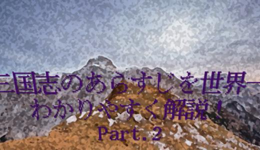三国志のあらすじを世界一わかりやすく!part2